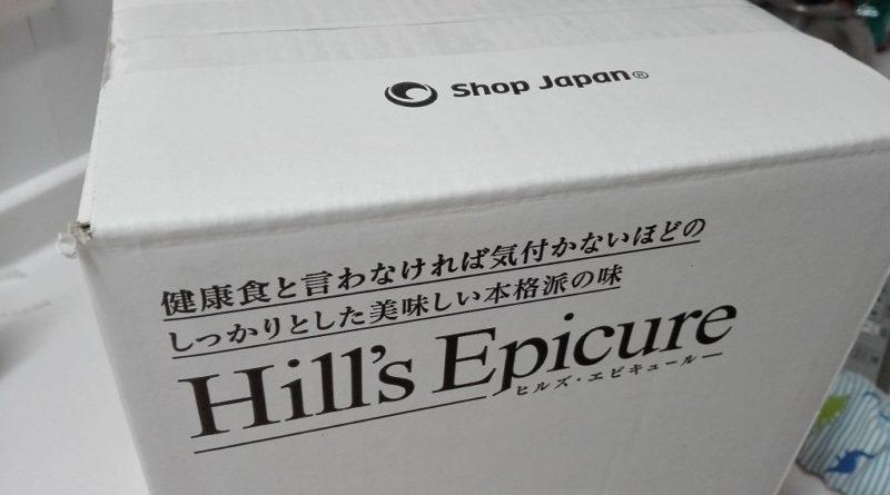 ヒルズダイエット ヒルズエピキュール ショップジャパン 梱包