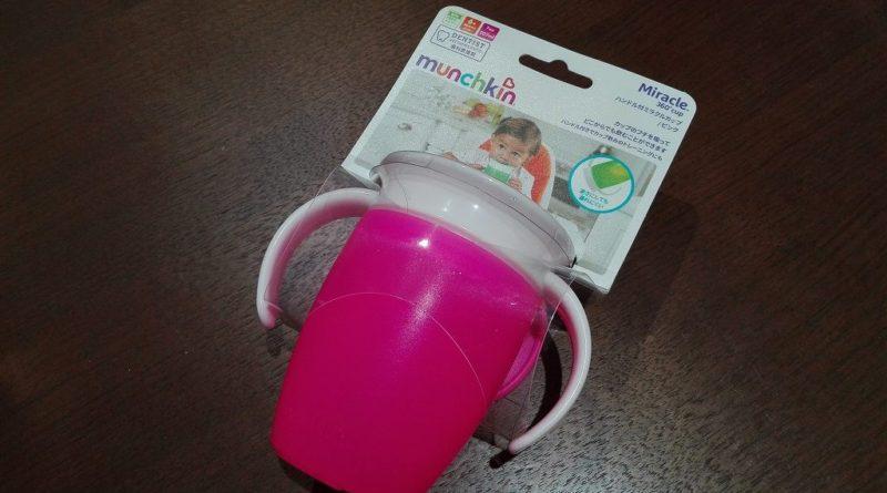 ミラクルカップ レビューこぼれない 育児 食器